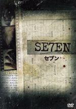 セブン(通常)(DVD)