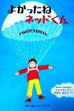 よかったねネッドくん(英文つき・ビックブック)(児童書)