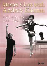 アンドレイ・クレムのマスタークラス(通常)(DVD)