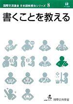 書くことを教える(国際交流基金日本語教授法シリーズ第8巻)(単行本)
