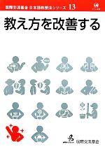 教え方を改善する(国際交流基金日本語教授法シリーズ第13巻)(単行本)