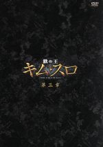 鉄の王 キム・スロ 第三章 ノーカット完全版(通常)(DVD)