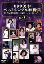川中美幸ベストシングル映像集 出逢いに感謝・・・35年 ~人・うた・心~ Vol.1(通常)(DVD)