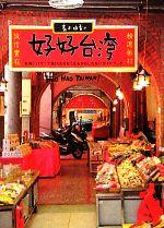 好好台湾 台湾にハマって抜け出せなくなるかもしれないガイドブック(MARBLE BOOKS)(単行本)