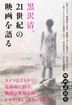黒沢清、21世紀の映画を語る(単行本)
