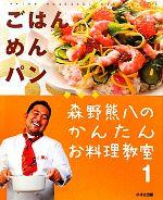 森野熊八のかんたんお料理教室 ごはん・めん・パン(1)(児童書)