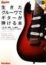 生きたグルーヴでギターが弾ける本(ギター・マガジン)(CD1枚付)(単行本)