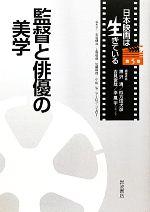 監督と俳優の美学(日本映画は生きている第5巻)(単行本)