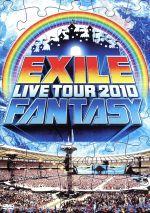 EXILE LIVE TOUR 2010 FANTASY(3DVD)