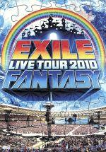 EXILE LIVE TOUR 2010 FANTASY(2DVD)(通常)(DVD)