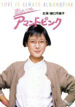 恋はいつもアマンドピンク(通常)(DVD)