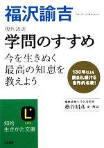 現代語訳 学問のすすめ(知的生きかた文庫)(文庫)