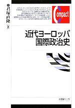 近代ヨーロッパ国際政治史(有斐閣コンパクト)(単行本)