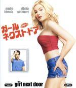 ガール・ネクスト・ドア(Blu-ray Disc)(BLU-RAY DISC)(DVD)