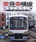 東急東横線・みなとみらい線 渋谷~横浜~元町・中華街 往復(Blu-ray Disc)(BLU-RAY DISC)(DVD)