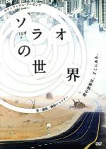 ソラオの世界(通常)(DVD)