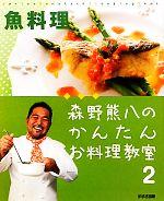森野熊八のかんたんお料理教室 魚料理(2)(児童書)