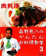 森野熊八のかんたんお料理教室 肉料理(3)(児童書)