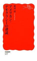 アメリカン・デモクラシーの逆説(岩波新書)(新書)