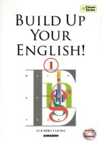 BUILD UP YOUR ENGLISH! 1(単行本)