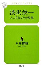 渋沢栄一 人こそ力なりの思想(幻冬舎ルネッサンス新書)(新書)
