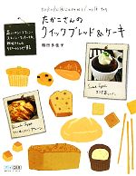 たかこさんのクイックブレッド&ケーキ 蒸しパン・マフィン・スコーン・クッキーetc.粉好きさんのリピートレシピ81(単行本)
