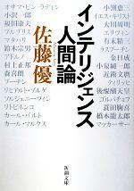 インテリジェンス人間論(新潮文庫)(文庫)