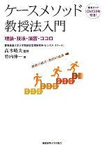 ケースメソッド教授法入門 理論・技法・演習・ココロ(DVD2枚付)(単行本)