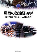 環境の政治経済学(MINERVA TEXT LIBRARY62)(単行本)