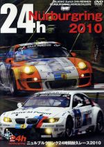ニュルブルクリンク24時間耐久レース 2010(通常)(DVD)