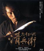 たそがれ清兵衛(Blu-ray Disc)(BLU-RAY DISC)(DVD)
