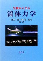 生物から学ぶ流体力学(単行本)