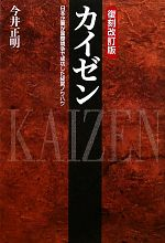 カイゼン 日本企業が国際競争で成功した経営ノウハウ(単行本)