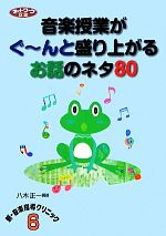 音楽授業がぐーんと盛り上がるお話のネタ80(ネットワーク双書新・音楽指導クリニック6)(単行本)