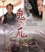 隠し剣 鬼の爪(Blu-ray Disc)(BLU-RAY DISC)(DVD)
