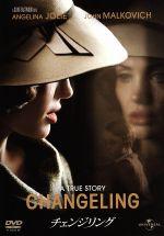 チェンジリング(通常)(DVD)