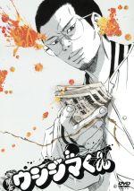 闇金ウシジマくん ディレクターズカット版 DVD-BOX(通常)(DVD)