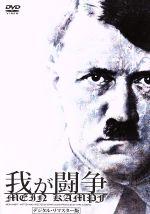 我が闘争 デジタル・リマスター版(通常)(DVD)
