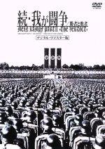 続・我が闘争 デジタル・リマスター版(通常)(DVD)