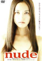 nude(通常)(DVD)