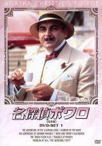 名探偵ポワロ[完全版]DVD-SET 1(通常)(DVD)