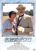 名探偵ポワロ[完全版]DVD-SET 4(通常)(DVD)