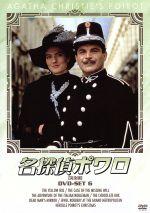 名探偵ポワロ[完全版]DVD-SET 6(通常)(DVD)