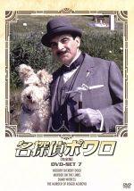 名探偵ポワロ[完全版]DVD-SET 7(通常)(DVD)