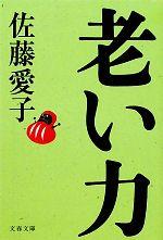 老い力(文春文庫)(文庫)