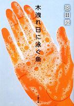 木洩れ日に泳ぐ魚(文春文庫)(文庫)