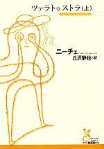 ツァラトゥストラ(光文社古典新訳文庫)(上)(文庫)