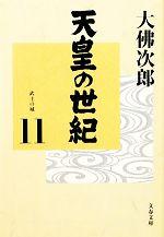 天皇の世紀 武士の城(文春文庫)(11)(文庫)