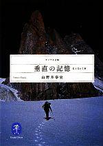 垂直の記憶 岩と雪の7章(ヤマケイ文庫)(文庫)