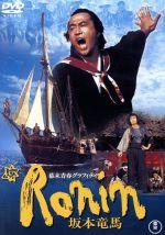 幕末青春グラフィティ Ronin 坂本竜馬(通常)(DVD)